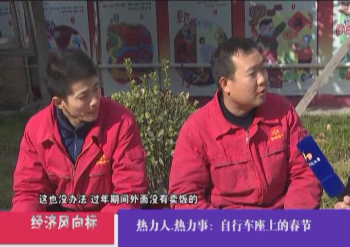 亚博手机官网人.亚博手机官网事—自行车座上的春节