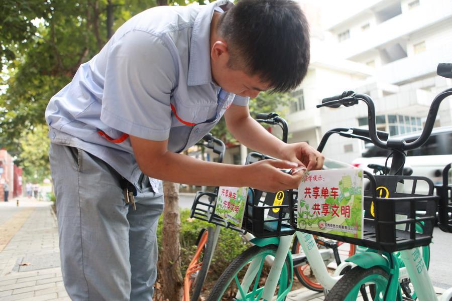 """【宝鸡日报】市亚博手机官网公司开展""""共享单车•共享文明""""主题活动——""""文明使用共享单车,从我们做起!"""""""